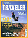 National Geographic Traveler nr. 03/2006